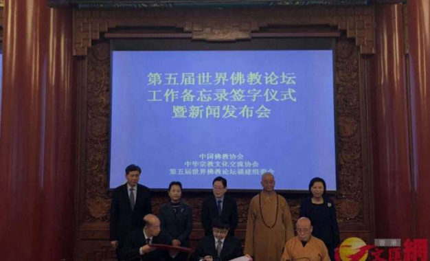 China Religious Culture Communication Association Announces Fifth World Buddhist Forum in China's Fujian Province